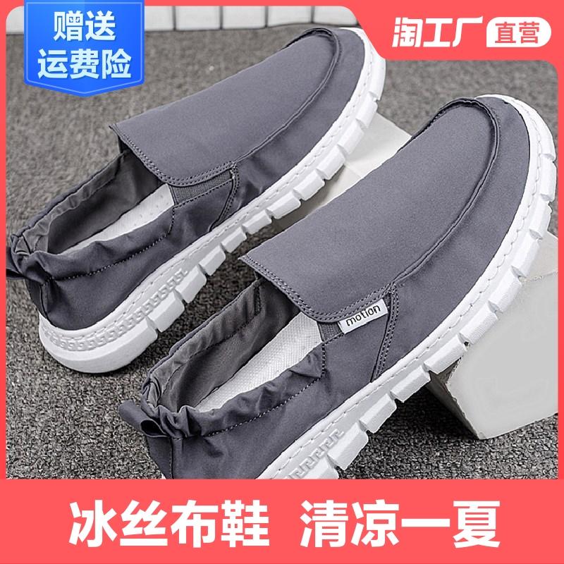2021新款夏季透气老北京布鞋男士休闲帆布懒人鞋子一脚蹬防臭男鞋