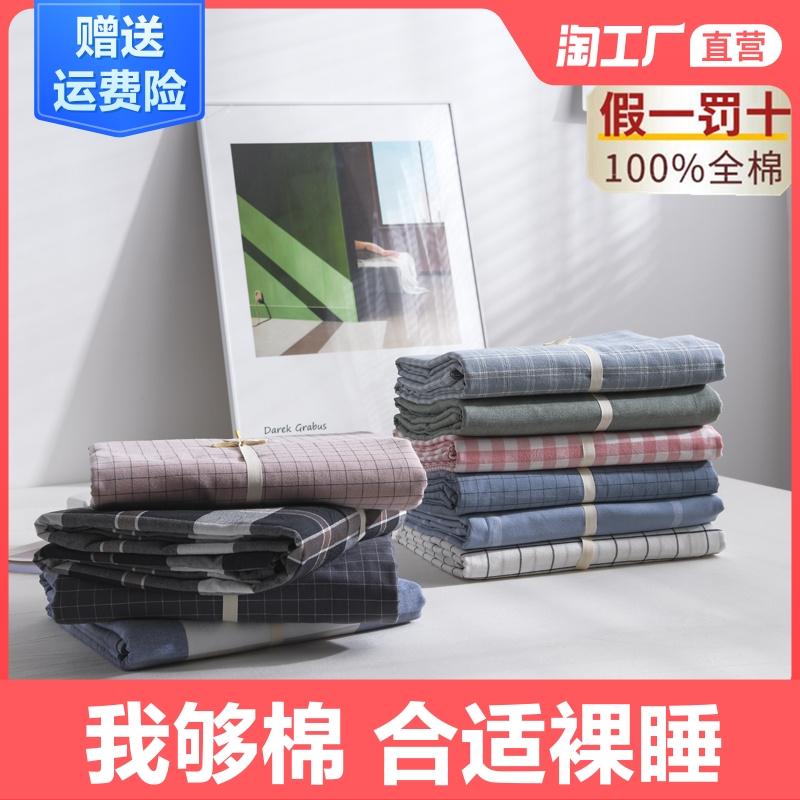纯棉水洗棉床单单件纯色风全棉学生宿舍单人床儿童被单被罩双人棉