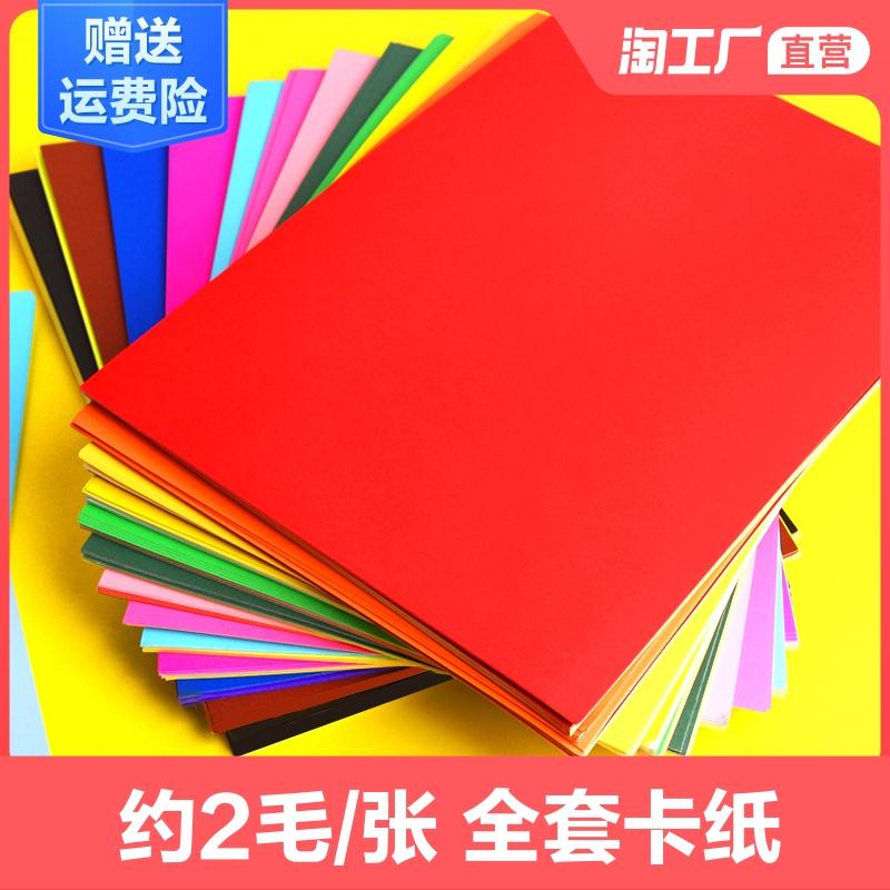 硬卡纸a4纸彩色卡纸手工纸厚硬学生儿童幼儿园大张8开绘画加厚画画