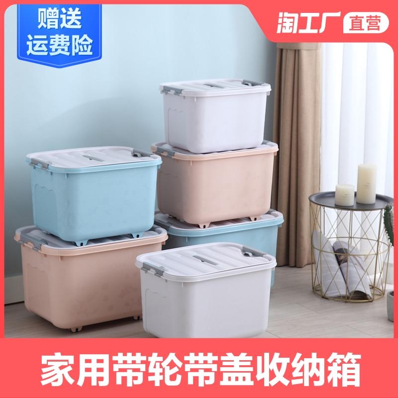 家居收纳箱塑料家用衣服棉被整理箱玩具收纳储物箱子特大号储物盒