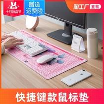 鼠标垫超大号快捷键大全电脑办公桌垫学生写字桌键盘垫游戏卡通