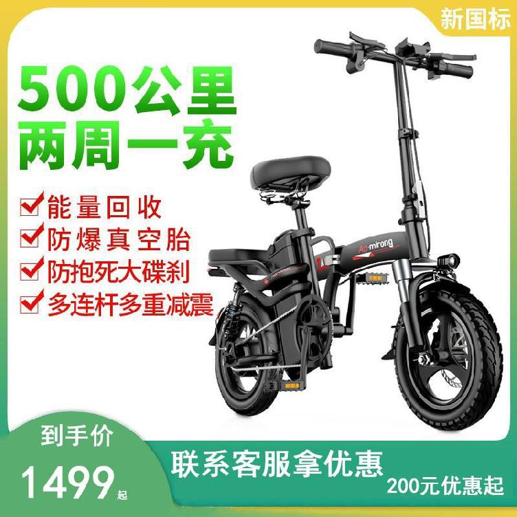 12 inch foldable electric car trunk double bicycle foldable Mini driver lithium battery mini car