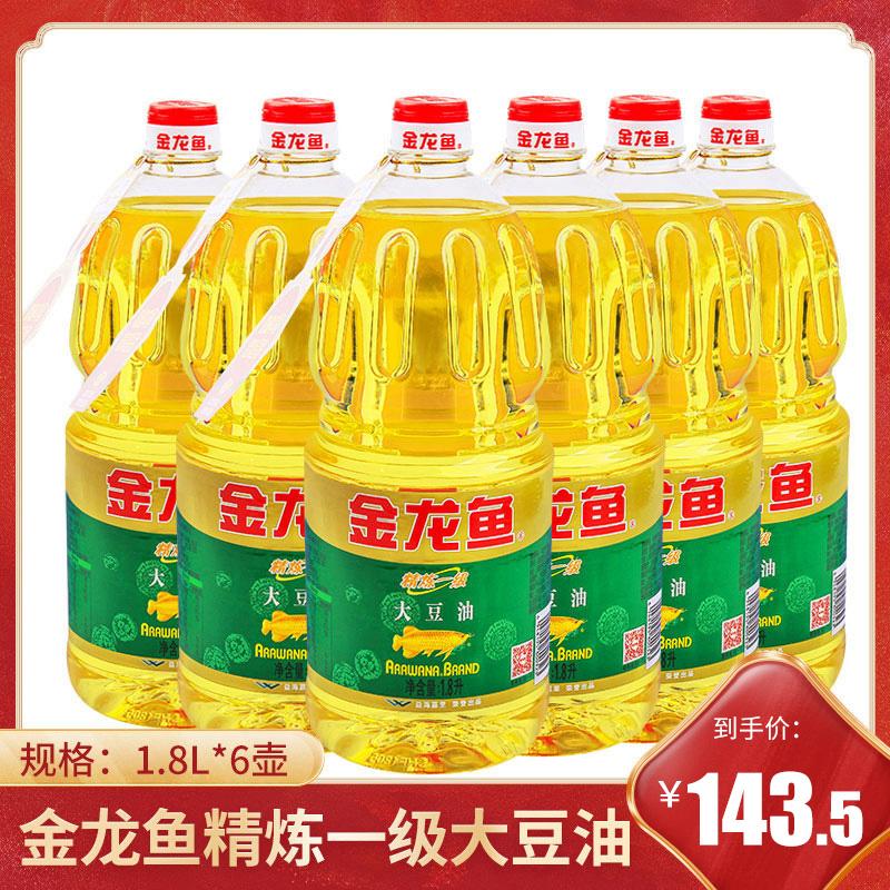 金龙鱼精炼一级优质大豆油1.8L6瓶装炒菜烘焙家用食用油植物油