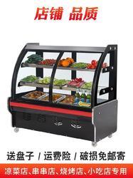 水果捞展示柜小型摆摊冷藏保鲜柜冰台蔬菜家用超市置物架鲜奶烧烤