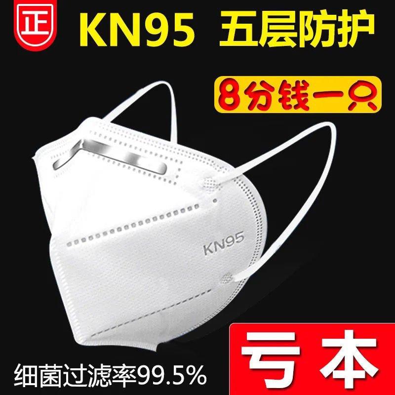 2021kn95口罩防尘透气工业粉尘n95口罩女夏季薄款白色3d立体独Va.