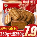 焦糖饼干比利时风味饼干整箱散装多口味黑网红小零食小吃休闲食品零食饼干手撕面包早餐蛋黄酥肉松饼芋泥甜品