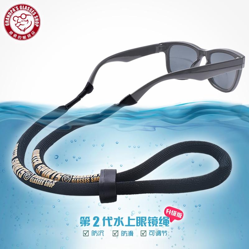 水上运动眼镜绳挂脖钓鱼游泳浮水眼睛防滑绳子时尚太阳镜墨镜挂。