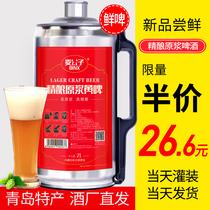 5L桶装青啤鲜啤生啤酒精酿啤酒一厂直发青岛啤酒原浆官方自营