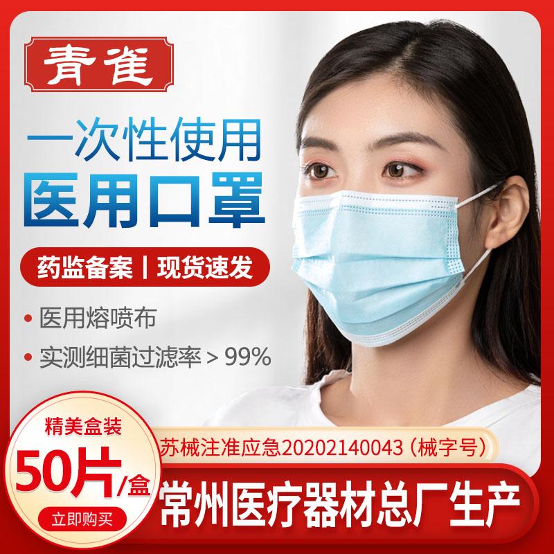 一次性医用口罩医疗三层医生防护成人学生专用秋冬防尘透气加厚款