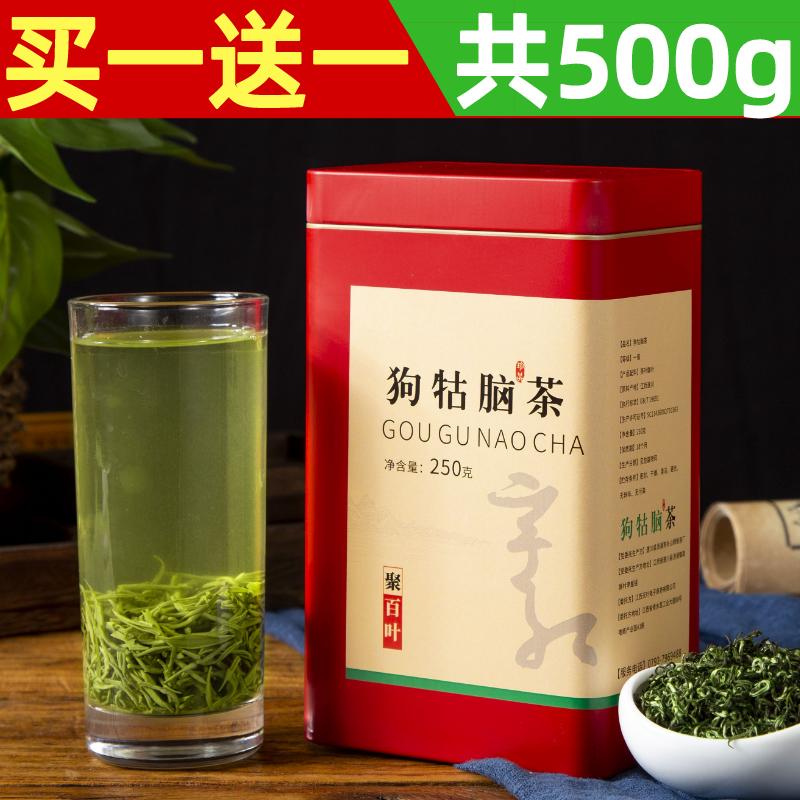 江西特产吉安遂川罐装礼盒罐2250g新茶狗牯脑茶叶2020绿茶
