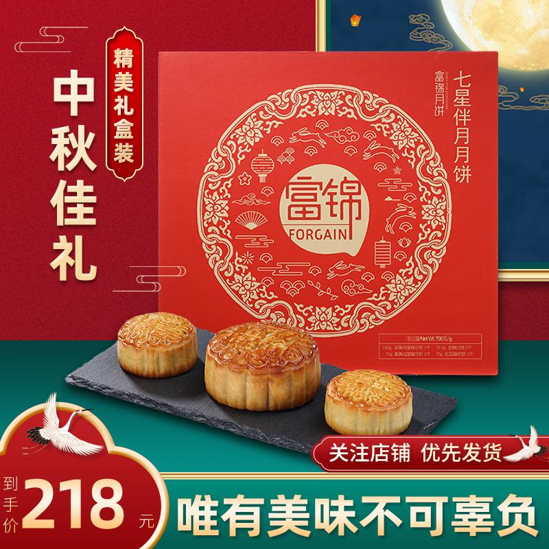 广东富锦七星伴月双蛋黄白莲蓉杂粮红豆多口味广式月饼中秋礼盒装
