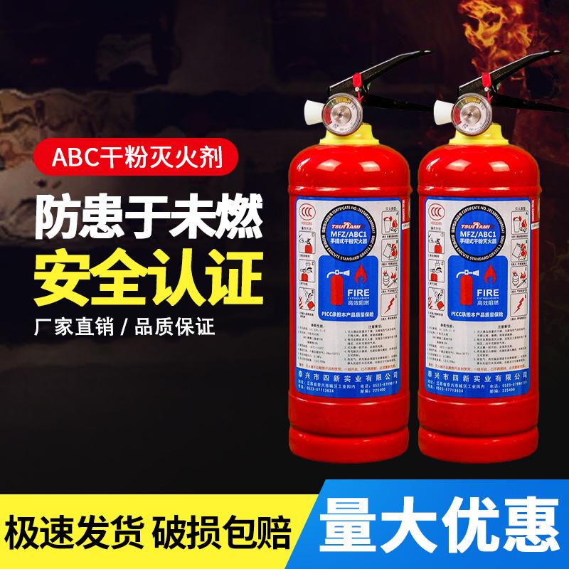 海啸TSUNAMI MFZ/ABC1型干粉灭火器1kg家用车用小型车载消防器材