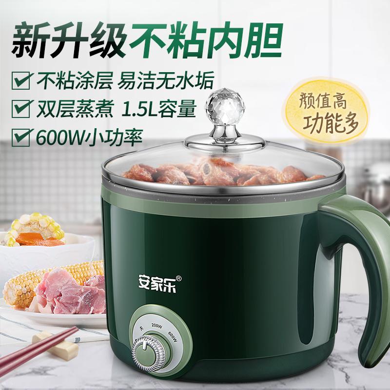小锅子宿舍用1-2人佳煮锅学生热电饭杯蒸煮单人小家电火锅。