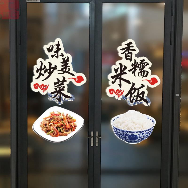米饭炒菜饭店饭馆餐厅店橱窗玻璃门装饰贴纸墙面装饰贴纸