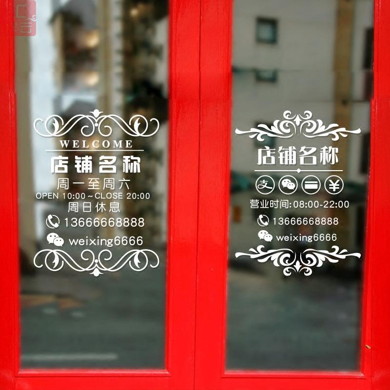 营业时间贴纸橱窗玻璃贴创意推拉门装饰贴美甲奶茶店号码订做定制