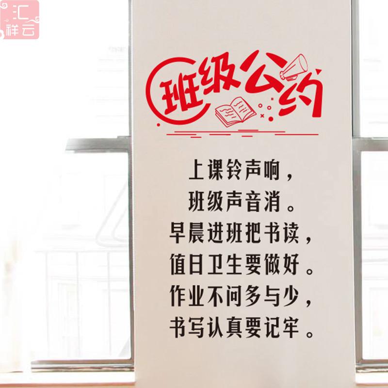 初高中小学校教室布置评比栏班级公约装饰贴纸励志标语文化墙贴画
