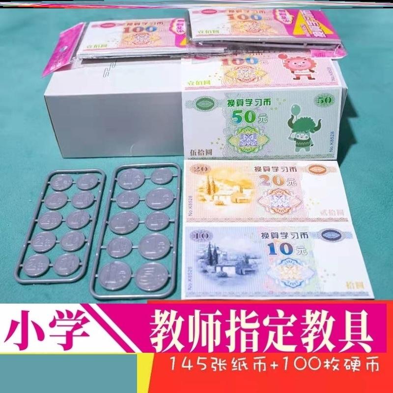 Китайские деньги Артикул 643197299604