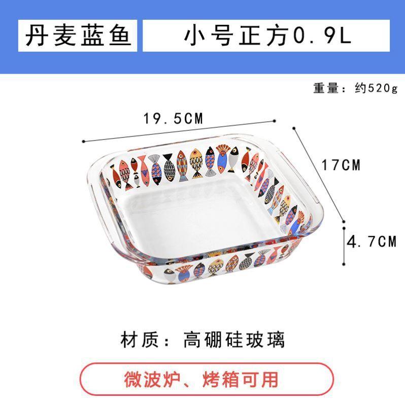 凉菜焗盘餐具玻璃饭通用耐高温盘子菜透明微波炉盘长方形盘汤盘