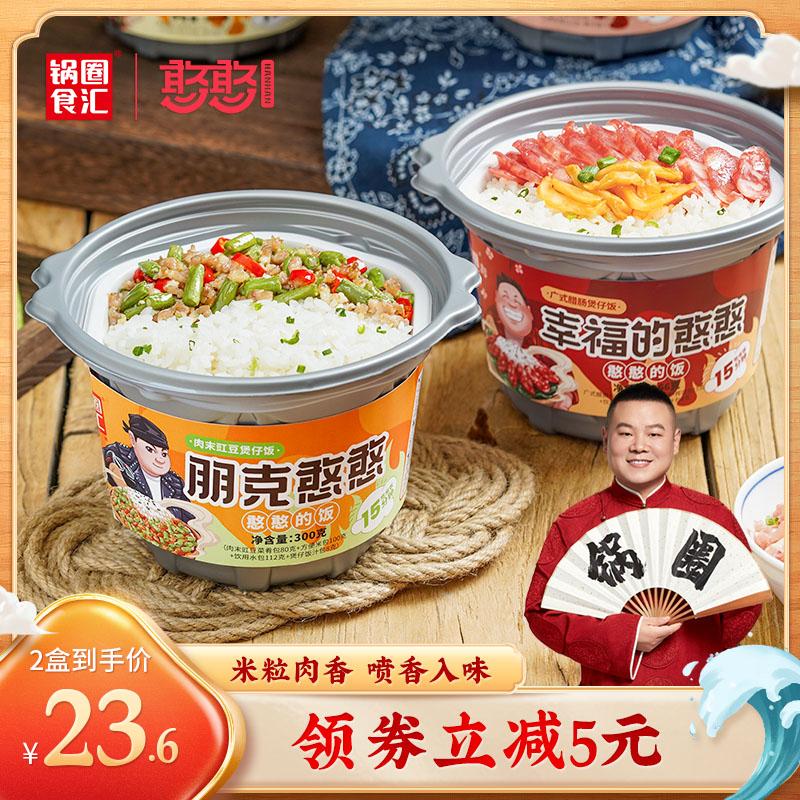 锅圈食汇自热米饭大份量方便速热网红速食食品懒人即食煲仔饭