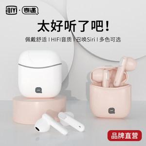 爱奇艺蓝牙耳机真无线运动2021年新款高颜值适用于苹果华为小米游戏vivo超长续航待机男款半入耳式女士粉紫色