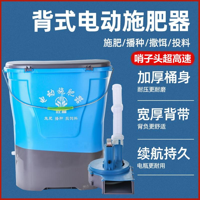 农作物施肥料施肥器农用电动施肥神器蓄电池撒肥投料机撒播机大。
