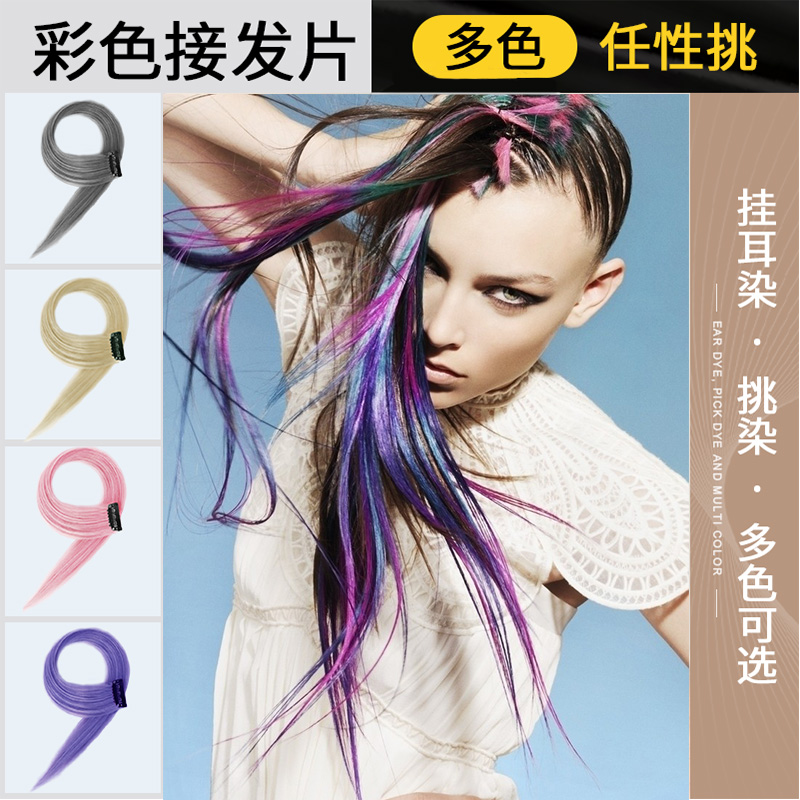 Wig piece hanging ear hair dye piece hair pick dyeing long hair color hair piece invisible no trace simulation hair hanging ear ironing pick dyeing