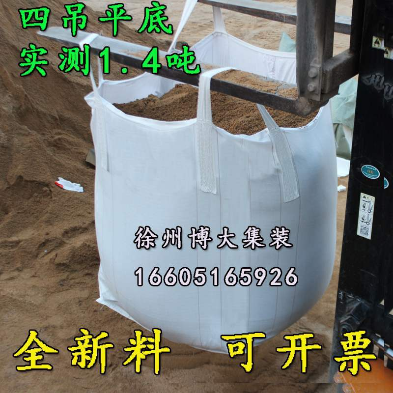 Moving bag construction site industrial hanging bag large white bridge factory tonnage sandbag space bag ton bag clay