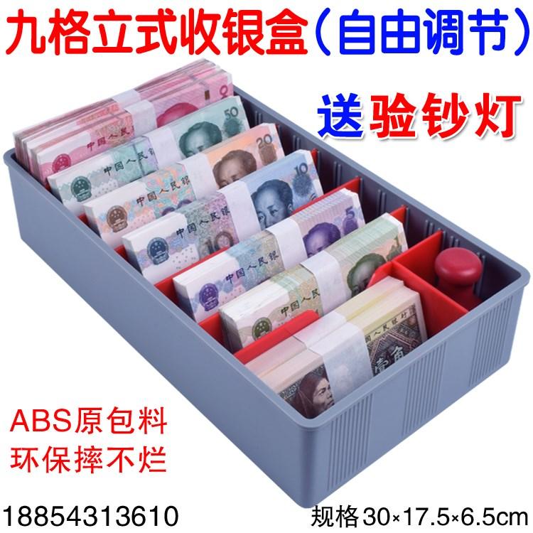New storage box for money commercial cashier multi grid cash box banknote grid drawer type simple cash desk.