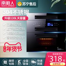 南极人嵌入式消毒柜高温120L家用小型厨房二星烘干碗筷镶嵌消毒柜