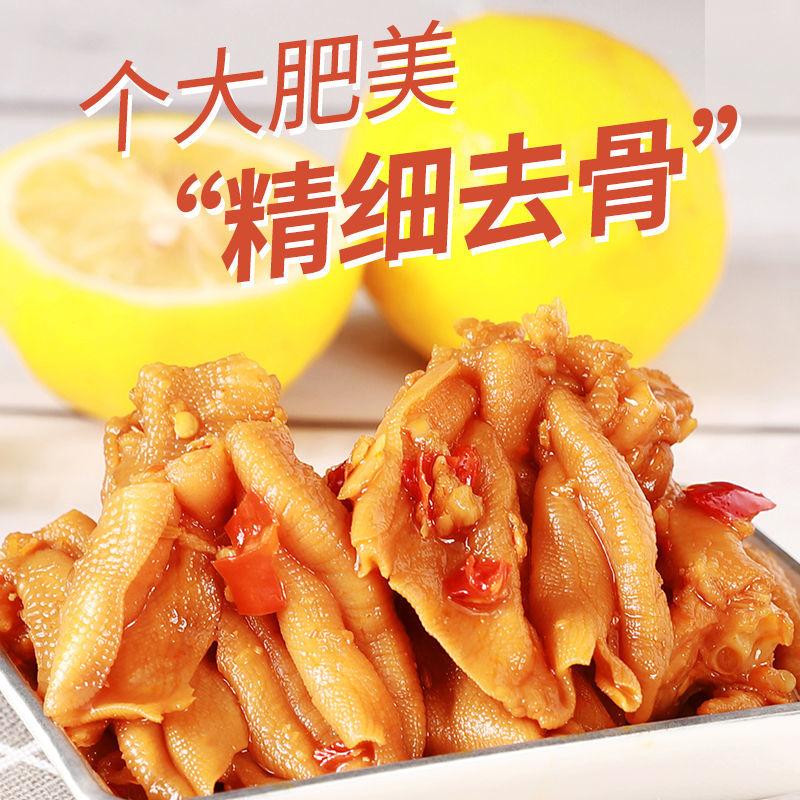精选酸辣柠檬无骨鸭掌鸡爪盒装鸭爪脱骨即食零食网红爆款零食小吃