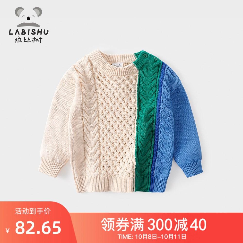 拉比树童装男童毛衣2020秋装新款儿童套头针织上衣宝宝洋气线衣