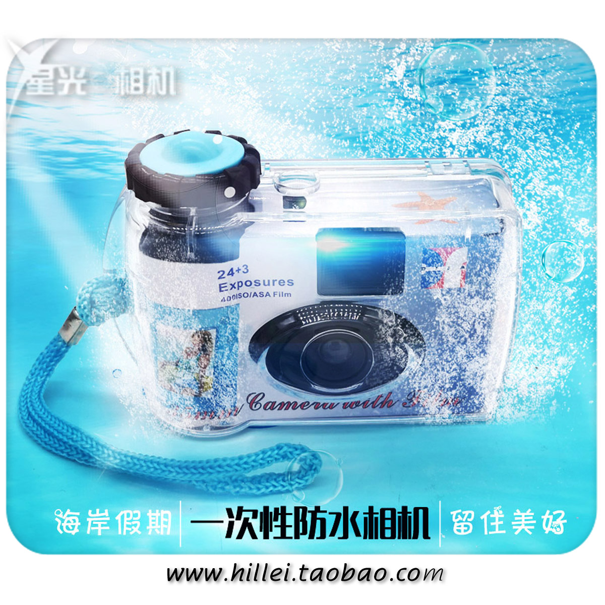 Disposable waterproof camera with film film film fool camera 135 Beach Beach 24 simple portable gift