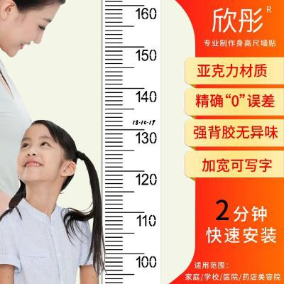 3D acrylic height wall sticker children adult household unit physical examination measuring ruler self-adhesive, long-lasting and durable.