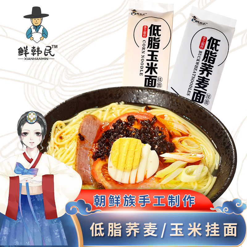 Yanbian hand-made corn buckwheat vermicelli with 4 bags and 8 bags of sugar free and low-fat instant noodles