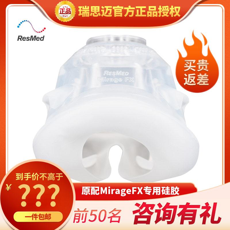 瑞思迈MirageFX鼻罩专用硅胶呼吸通用面罩配件骨架弯头Resmed原装