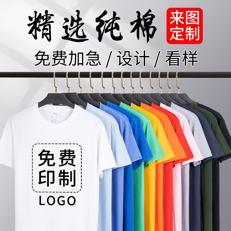 来图定制T恤纯棉短袖工作服diy衣服广告文化衫订做工衣印字图LOGO