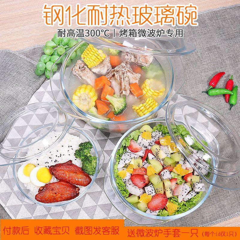 家用钢化透明玻璃碗带盖耐热保鲜碗汤碗大号微波炉碗餐具套装