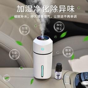 车载加湿器汽车喷雾香水雾化空气