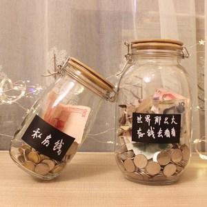 压岁钱零钱罐可存可取罐装储蓄盒大容量实用北欧透明小孩储存罐。