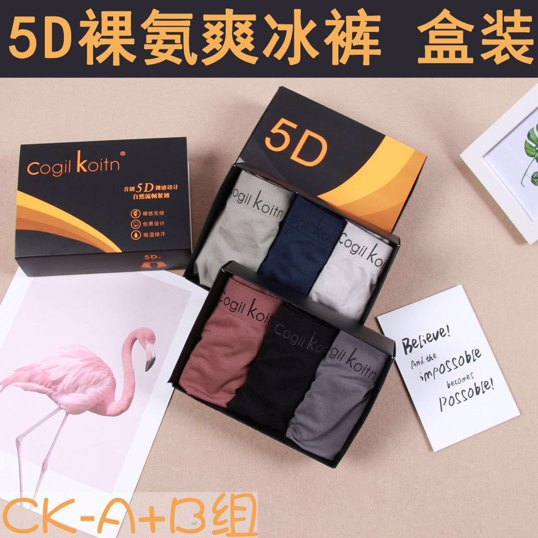CK mens boxed cool ice boxed boxer panties flat legged super thin 5D function seamless naked ammonia breathable non sense shorts CK