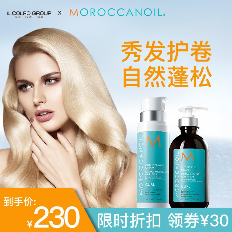 摩洛哥弹力素卷发弹力精华素护卷氨基酸营养素保湿头发造型霜定型
