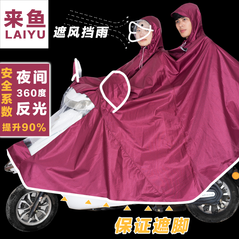 Xiaohaiyang battery, electric vehicle, motorcycle, raincoat, double for men and women