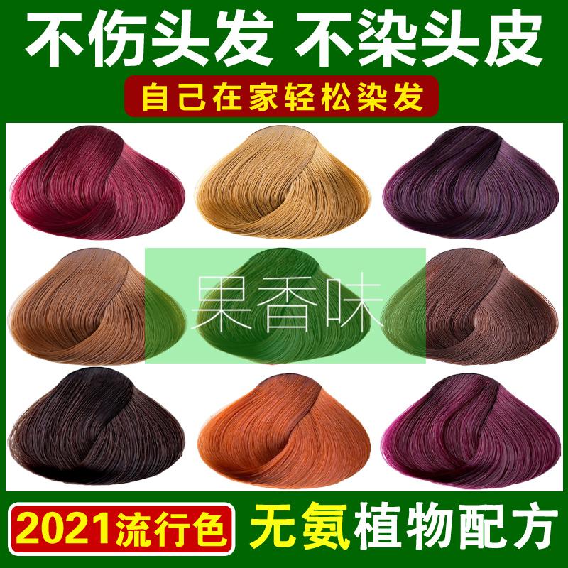 五贝子纯植物染发剂2020流行色染头发膏栗棕亚麻浅金棕黑色遮白发