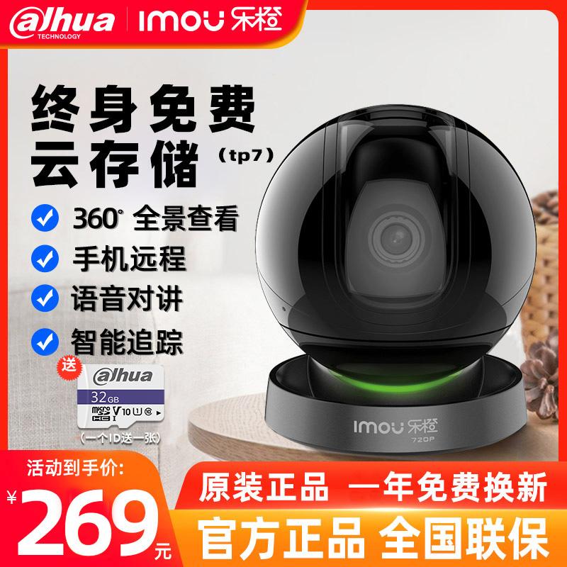 大华乐橙监控家用摄像头无线高清夜视360度全景连手机远程室内TP7