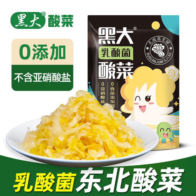 正宗东北酸菜丝装黑大酸白菜心乳酸菌发酵东北特产腌制美食品包邮