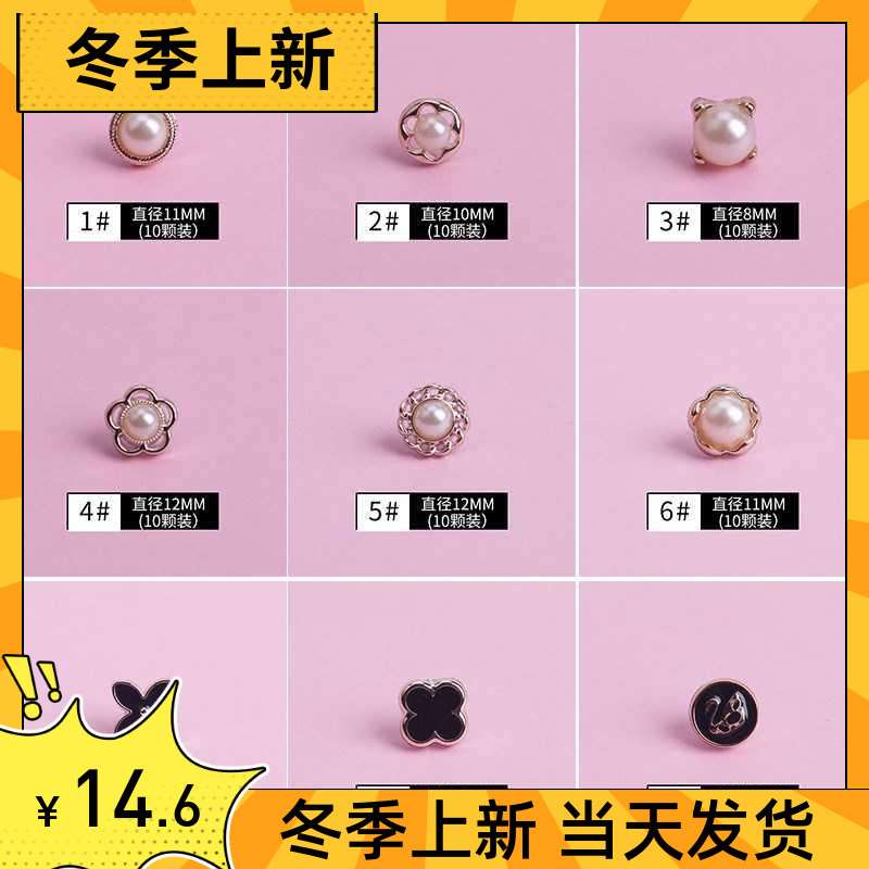 Beautiful buttons, exquisite bags, accessories, explosion proof light clothes, dark L, no sewing, invisible button blouse, chest