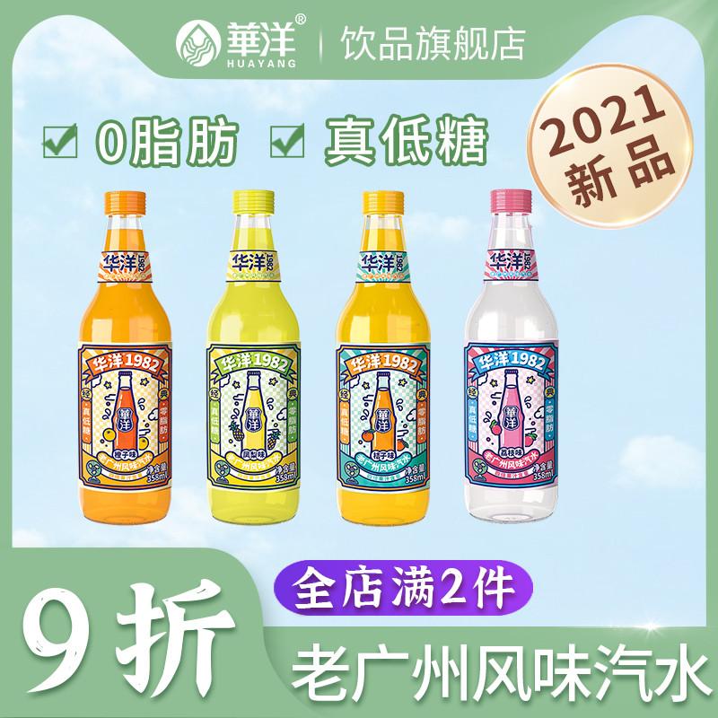 华洋汽水果味饮料真低糖0脂肪老广州风味358ml*12玻璃瓶碳酸饮料