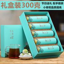 过节礼品茶叶小青柑普洱茶30粒礼盒装生晒陈皮云南熟普300克