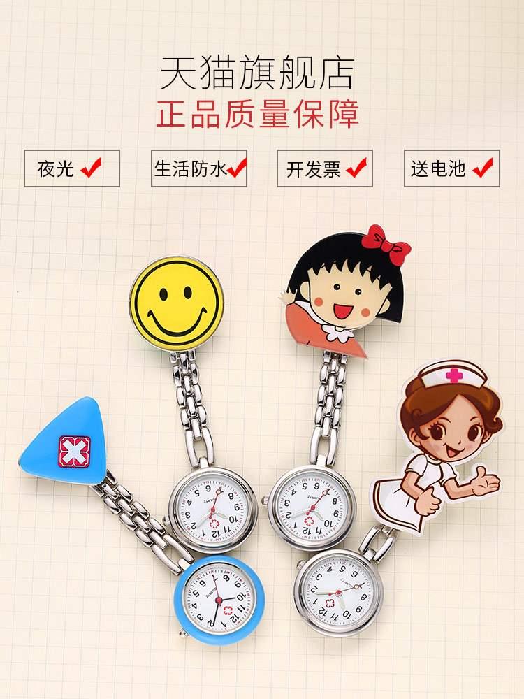 夜光挂表挂件护士表胸表医用怀表女款可爱防水口袋表手表电子表小