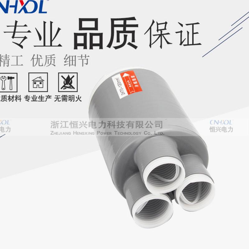 10kv高压冷缩电缆附件三芯三指套电力电缆头硅橡胶冷缩套管三支套